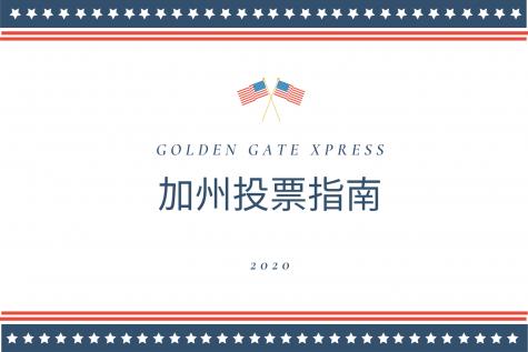 The Xpress 2020年加州选票投票指南